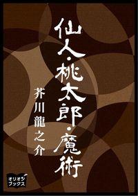 仙人桃太郎魔術