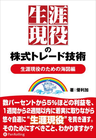 生涯現役の株式トレード技術 【生涯現役のための海図編】-電子書籍