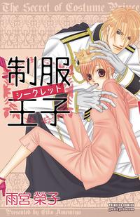 制服王子シークレット 1【特別試し読み版】-電子書籍