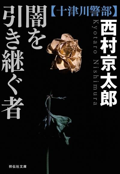 闇を引き継ぐ者-電子書籍