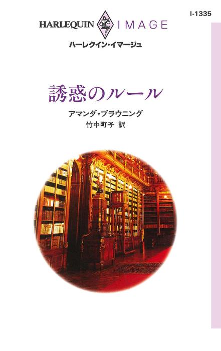 誘惑のルール-電子書籍-拡大画像