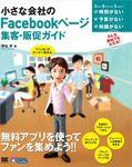 小さな会社のFacebookページ集客・販促ガイド-電子書籍