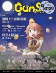 月刊群雛 (GunSu) 2014年 10月号 ~ インディーズ作家を応援するマガジン ~-電子書籍