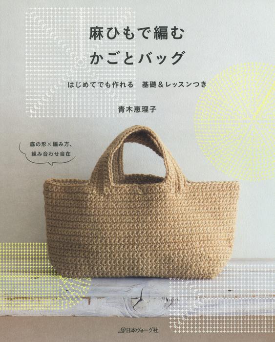 麻ひもで編む かごとバッグ拡大写真