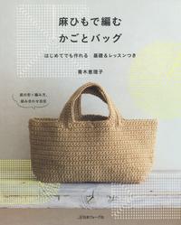 麻ひもで編む かごとバッグ-電子書籍