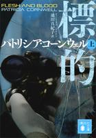 「標的(講談社文庫)」シリーズ