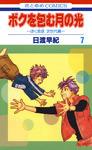 ボクを包む月の光-ぼく地球(タマ)次世代編- 7巻-電子書籍