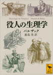 役人の生理学-電子書籍