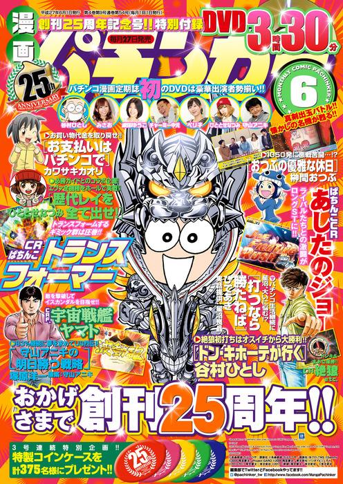 漫画パチンカー 2015年 06月号-電子書籍-拡大画像