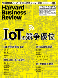 DIAMONDハーバード・ビジネス・レビュー 別冊16年1月号-電子書籍