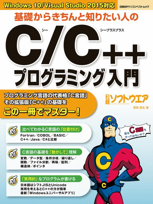 基礎からきちんと知りたい人のC/C++プログラミング入門拡大写真