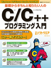 基礎からきちんと知りたい人のC/C++プログラミング入門-電子書籍