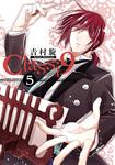 Classi9 (5)-電子書籍
