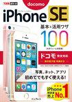 できるポケット  iPhone  SE  基本&活用ワザ  100  ドコモ完全対応-電子書籍