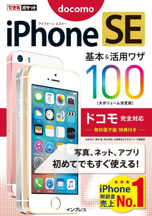 できるポケット  iPhone  SE  基本&活用ワザ  100  ドコモ完全対応拡大写真