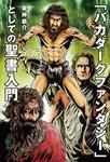 「バカダークファンタジー」としての聖書入門-電子書籍