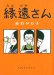 縁遠さん-電子書籍