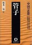 中国の思想(8) 管子(改訂版)-電子書籍
