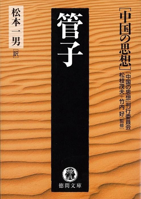 中国の思想(8) 管子(改訂版)拡大写真
