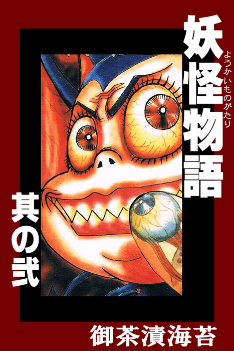 妖怪物語 其の弐-電子書籍-拡大画像