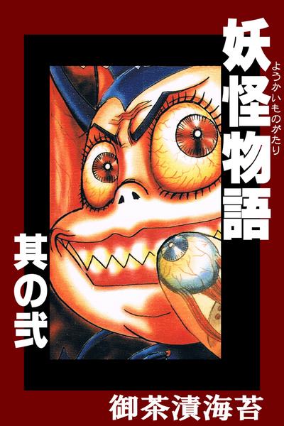 妖怪物語 其の弐-電子書籍