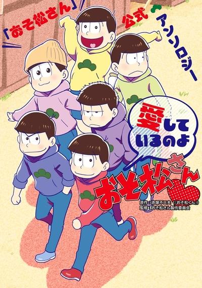 「おそ松さん」公式アンソロジー 愛しているのよおそ松さん-電子書籍