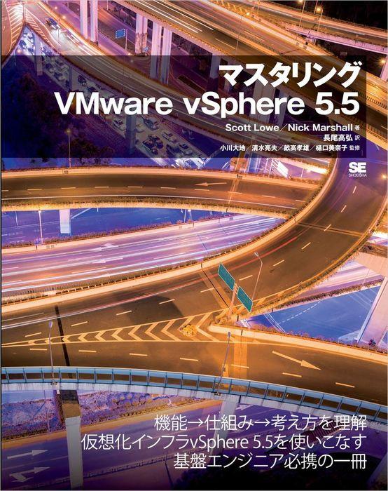 マスタリングVMware vSphere 5.5-電子書籍-拡大画像