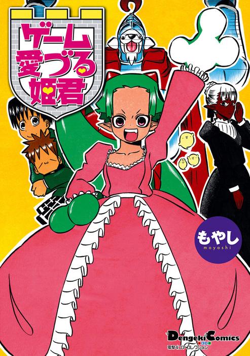 電撃4コマ コレクション ゲーム愛づる姫君拡大写真