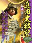 真田大戦記 三 上 徳川軍・江戸大返し-電子書籍