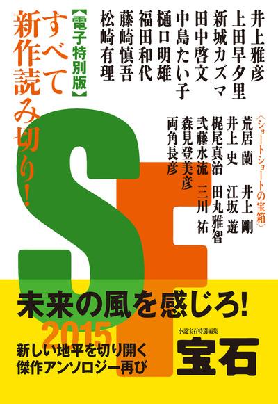 SF宝石2 電子特別版-電子書籍