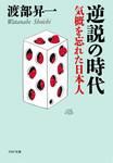逆説の時代 気概を忘れた日本人-電子書籍