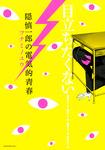 隠慎一郎の電気的青春(1)-電子書籍