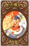 西の善き魔女 外伝2 銀の鳥 プラチナの鳥-電子書籍