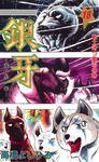 銀牙―流れ星 銀― 第18巻-電子書籍