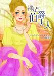 裸足の伯爵夫人【MIRA文庫版】-電子書籍