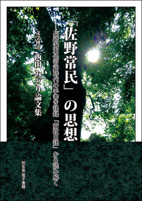 「佐野常民」の思想――長崎海軍伝習所時代の手書き記録「安政日記」から読み解く拡大写真