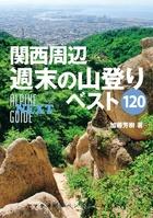 アルペンガイドNEXT 関西周辺週末の山登りベスト120