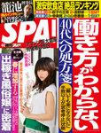 週刊SPA! 2017/4/4号-電子書籍