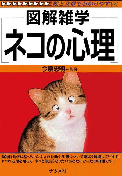 ネコの心理-電子書籍