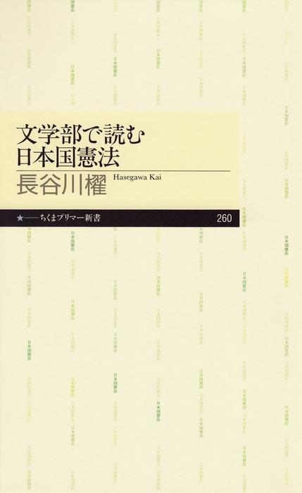 文学部で読む日本国憲法拡大写真
