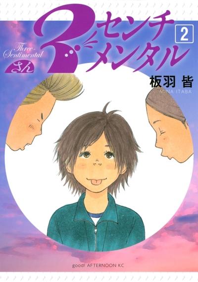 3センチメンタル(2)-電子書籍
