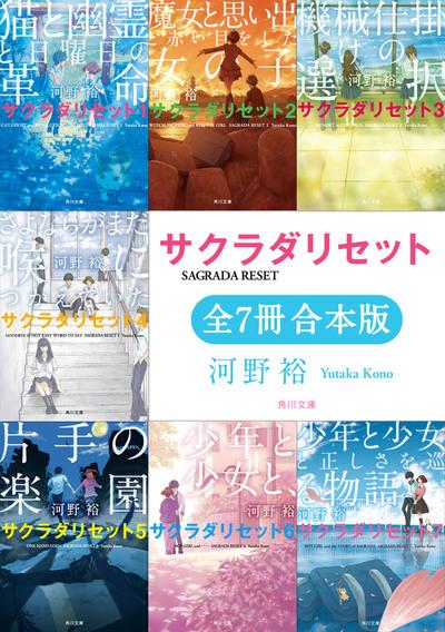 サクラダリセット(角川文庫)【全7冊 合本版】-電子書籍