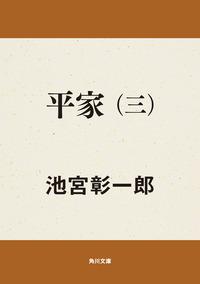 平家(三)