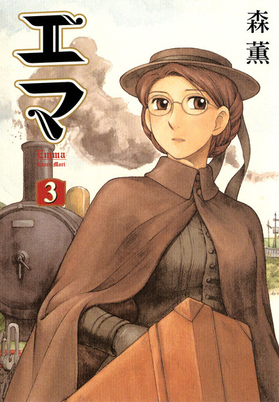 エマ 3巻-電子書籍