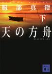 天の方舟(下)-電子書籍