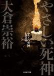 やさしい死神 落語シリーズ3-電子書籍