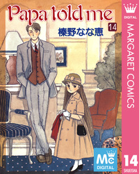 Papa told me 14-電子書籍