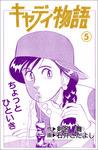 キャディ物語 5巻-電子書籍
