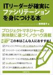 ITリーダーが確実にファシリテーションを身につける本(日経BP Next ICT選書)-電子書籍