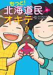 もっと! 北海道民のオキテ-電子書籍